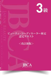JBCA検定3級