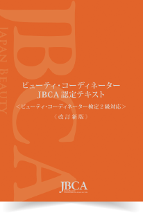 JBCA検定2級